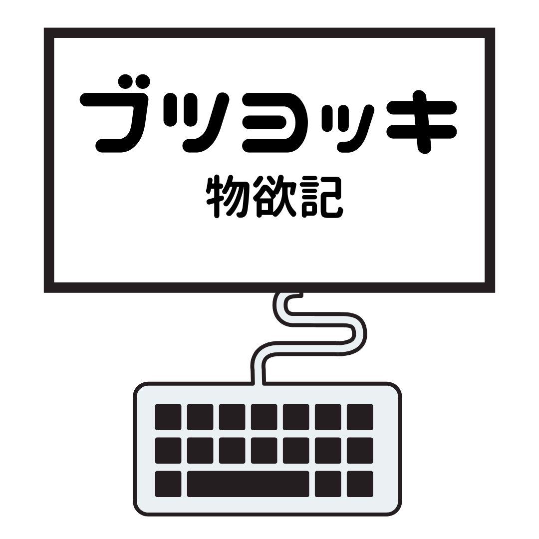 ブツヨッキ 〜物欲記〜