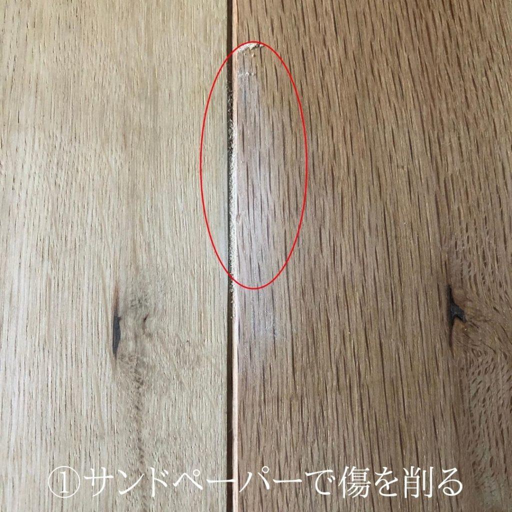 無垢材の床キズ補修写真