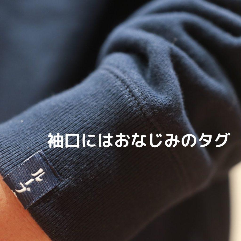 袖口タグ画像