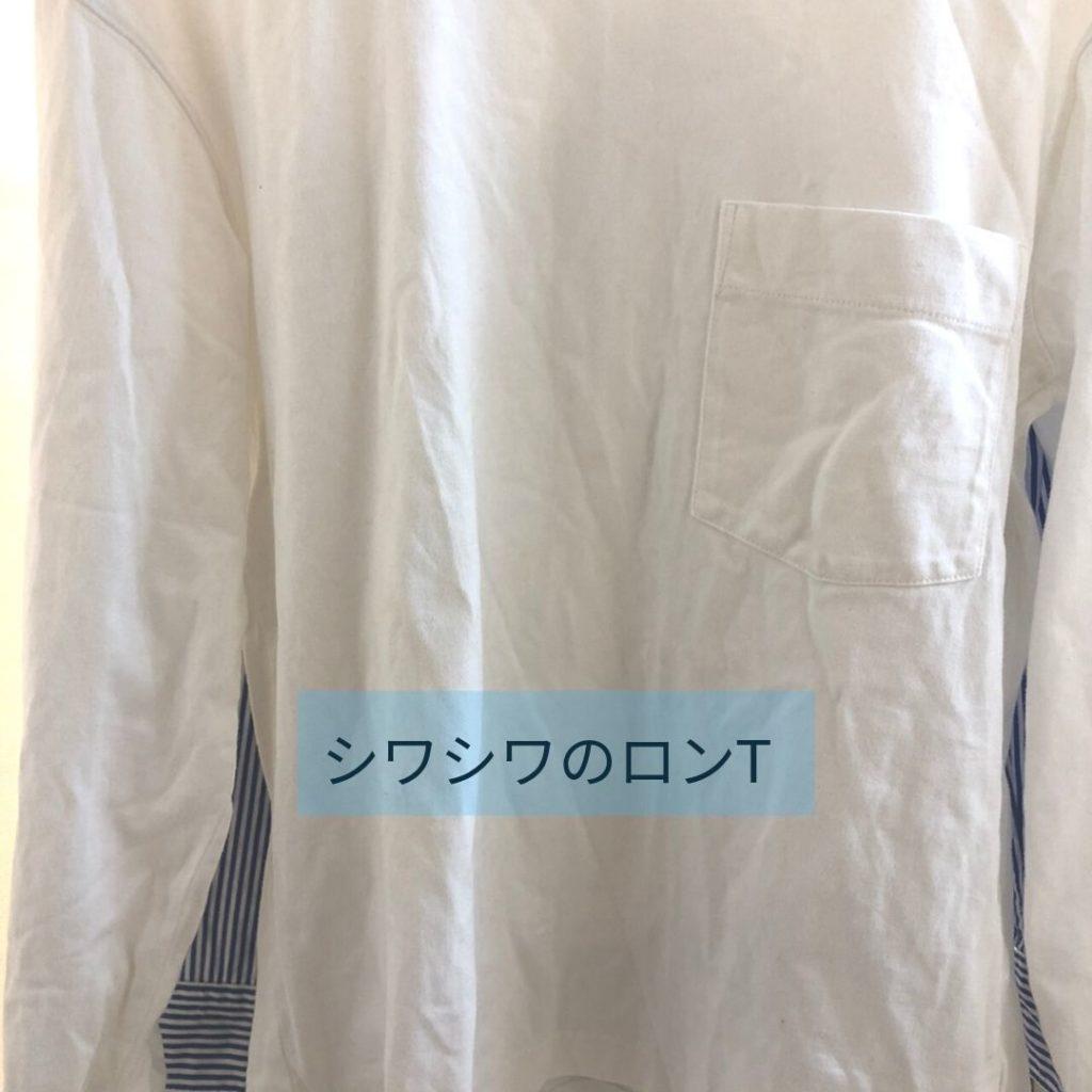 衣類スチーマー使用前Tシャツ
