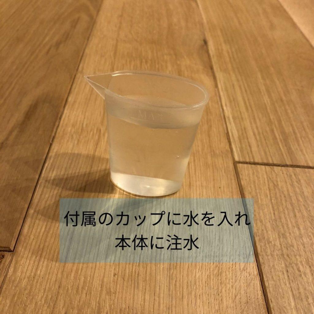 衣類スチーマー注水カップ