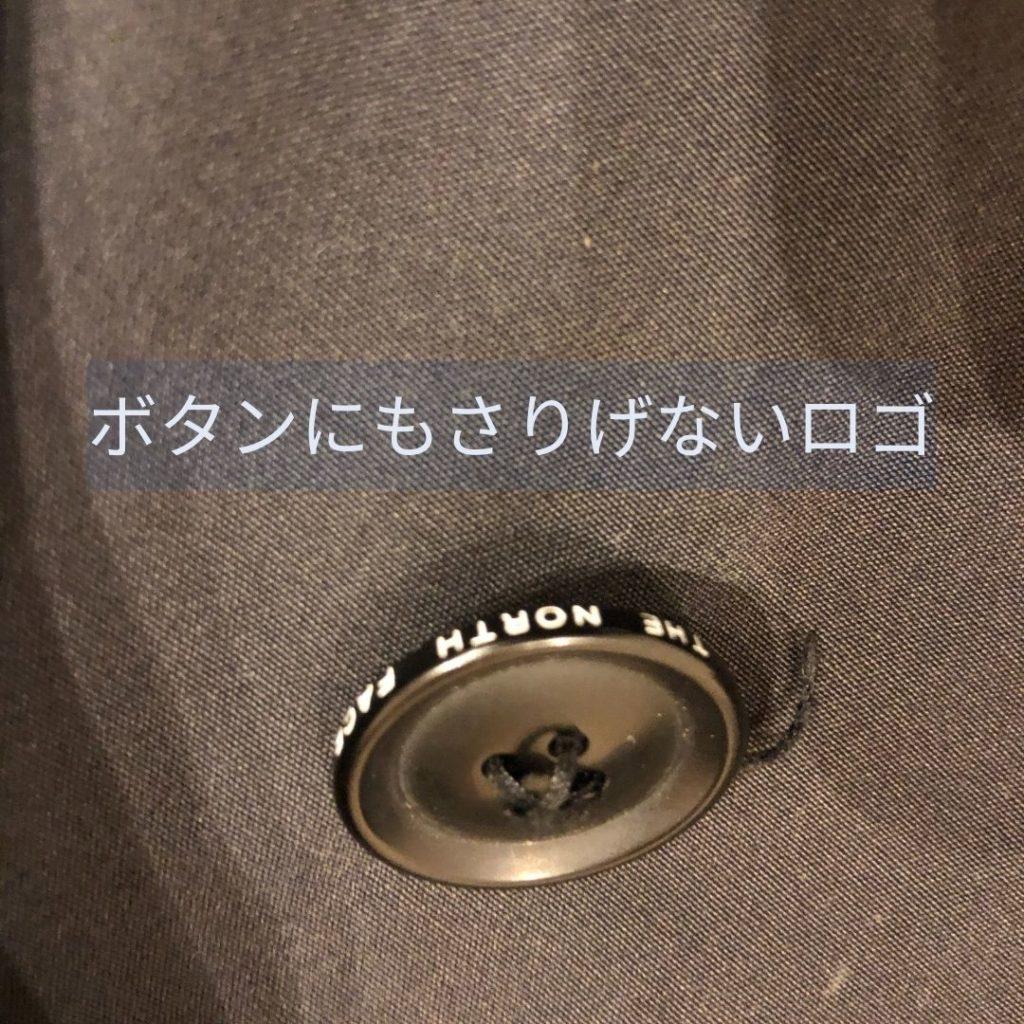 ノースフェイスパープルレーベル ビームス別注ステンカラーコートボタン画像