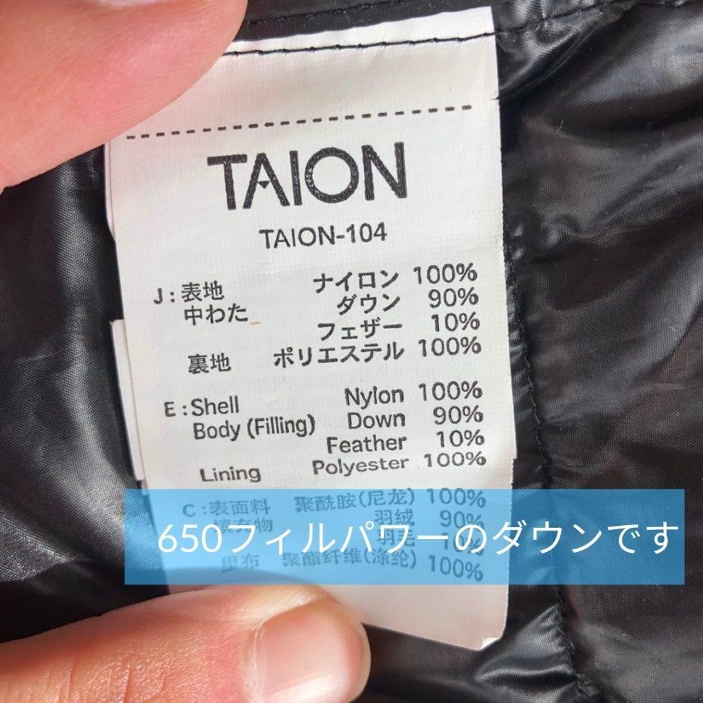タイオンの製品表示