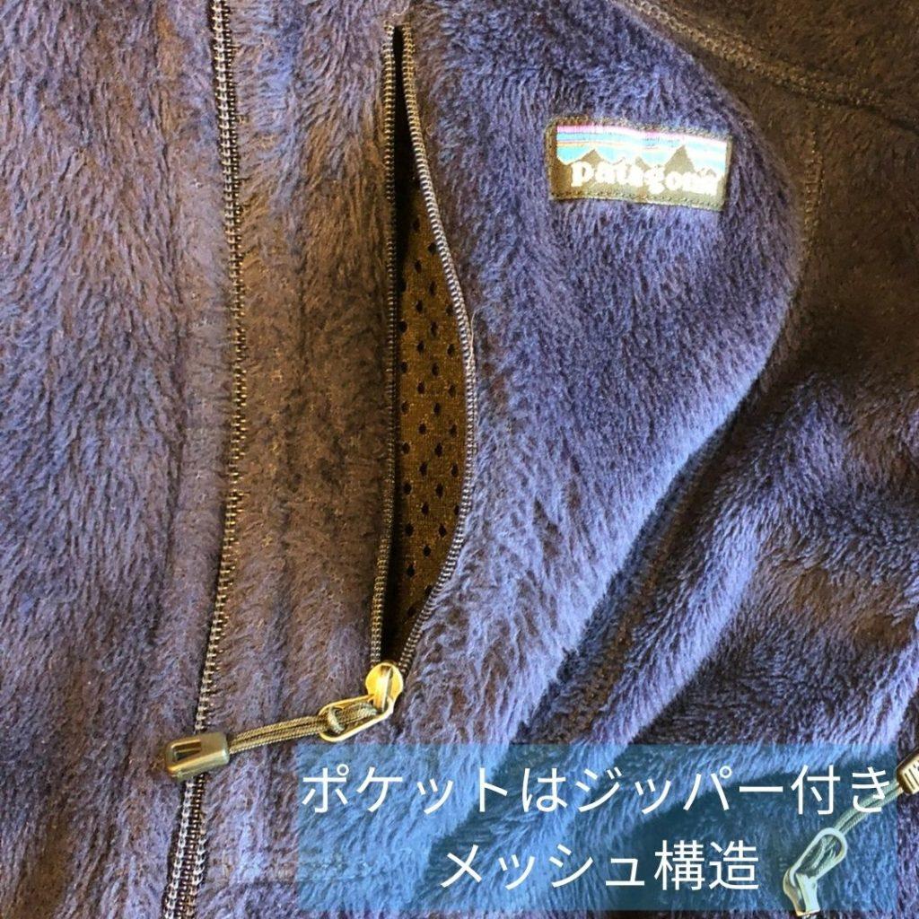 パタゴニアR2ポケット部分写真