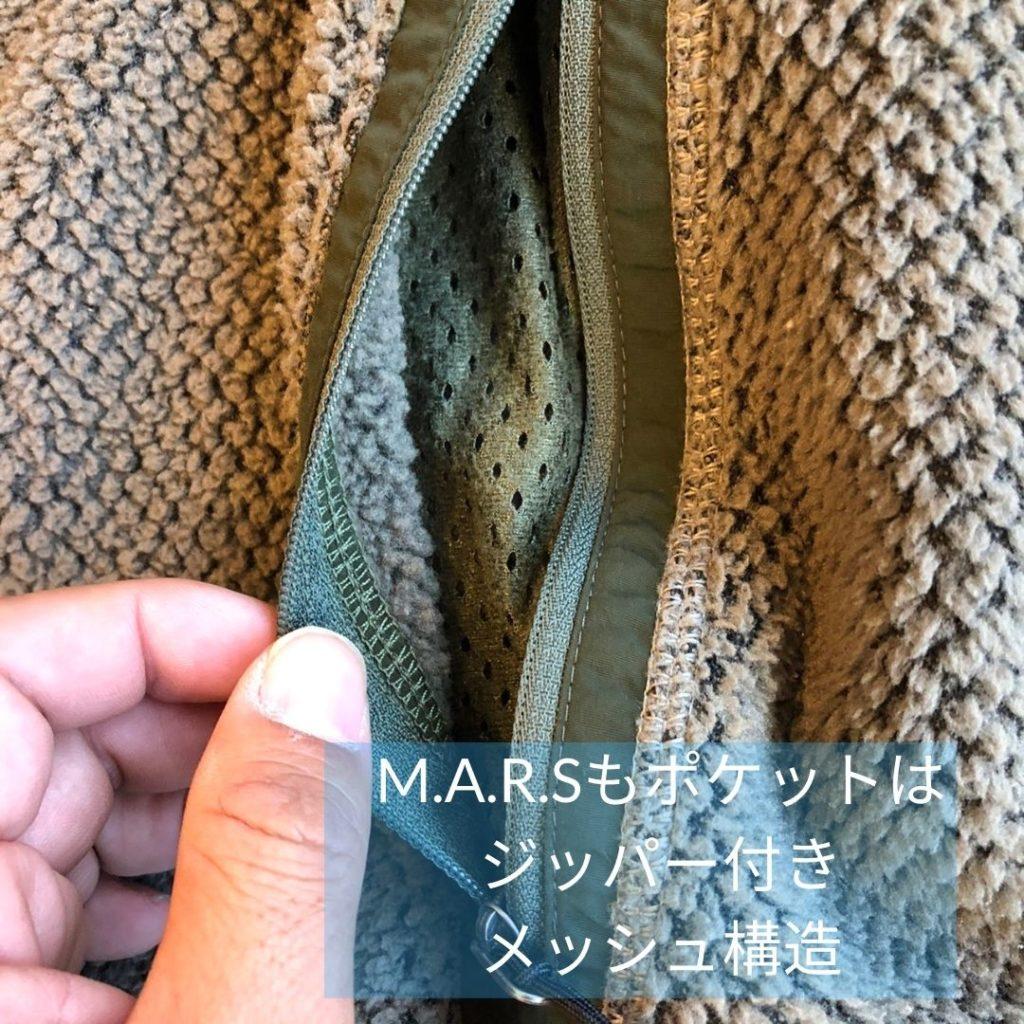 パタゴニアR2(マーズ)ポケット写真