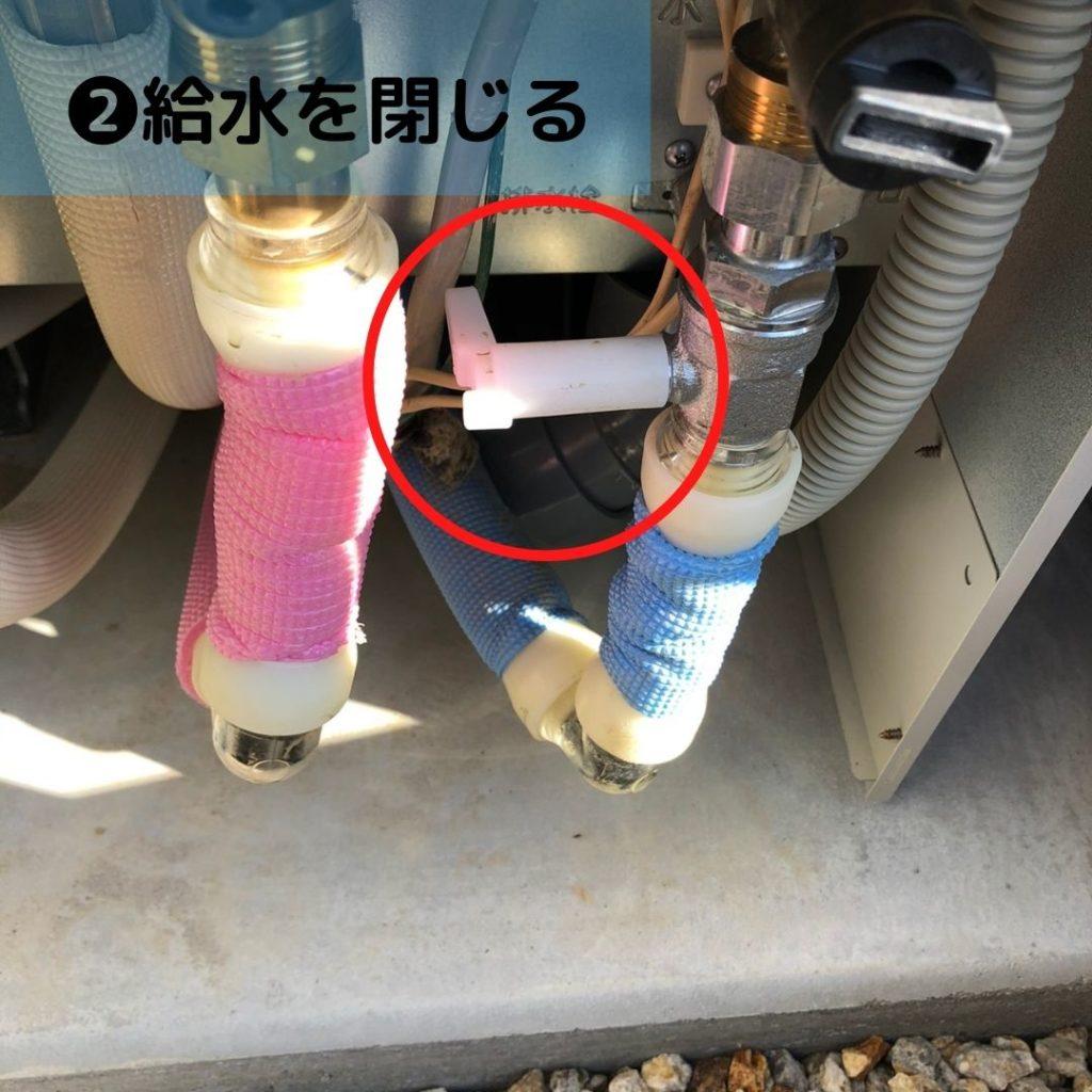 エコキュート給水閉じる説明写真
