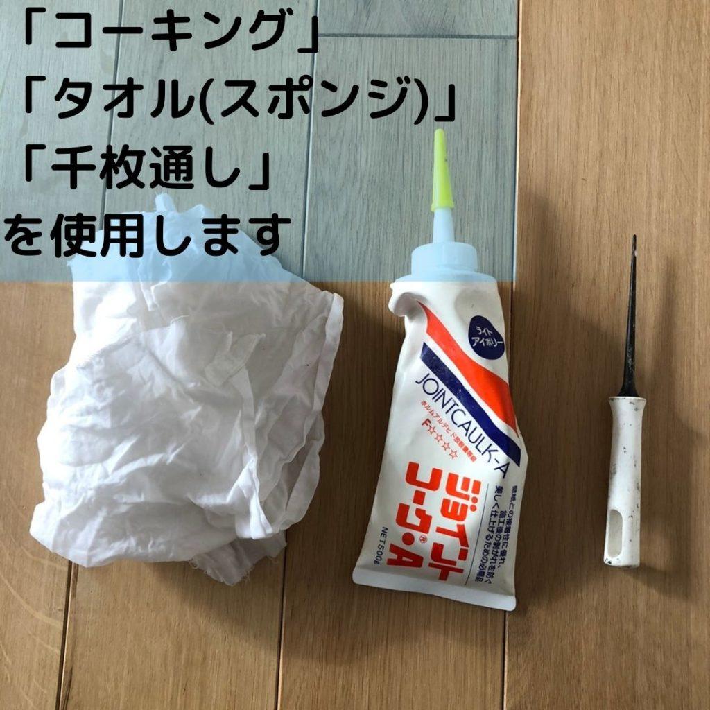 コーキング・千枚通し・タオル写真