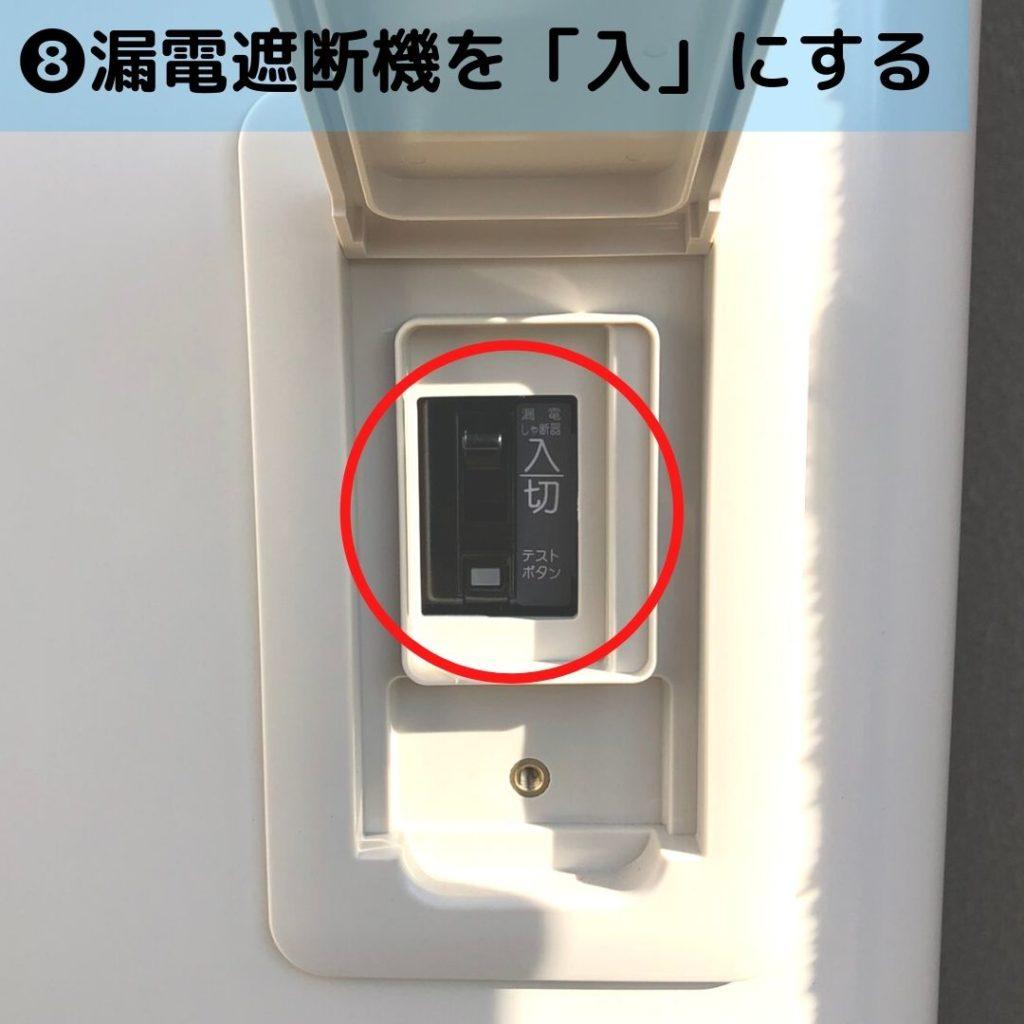 エコキュート漏電遮断機写真