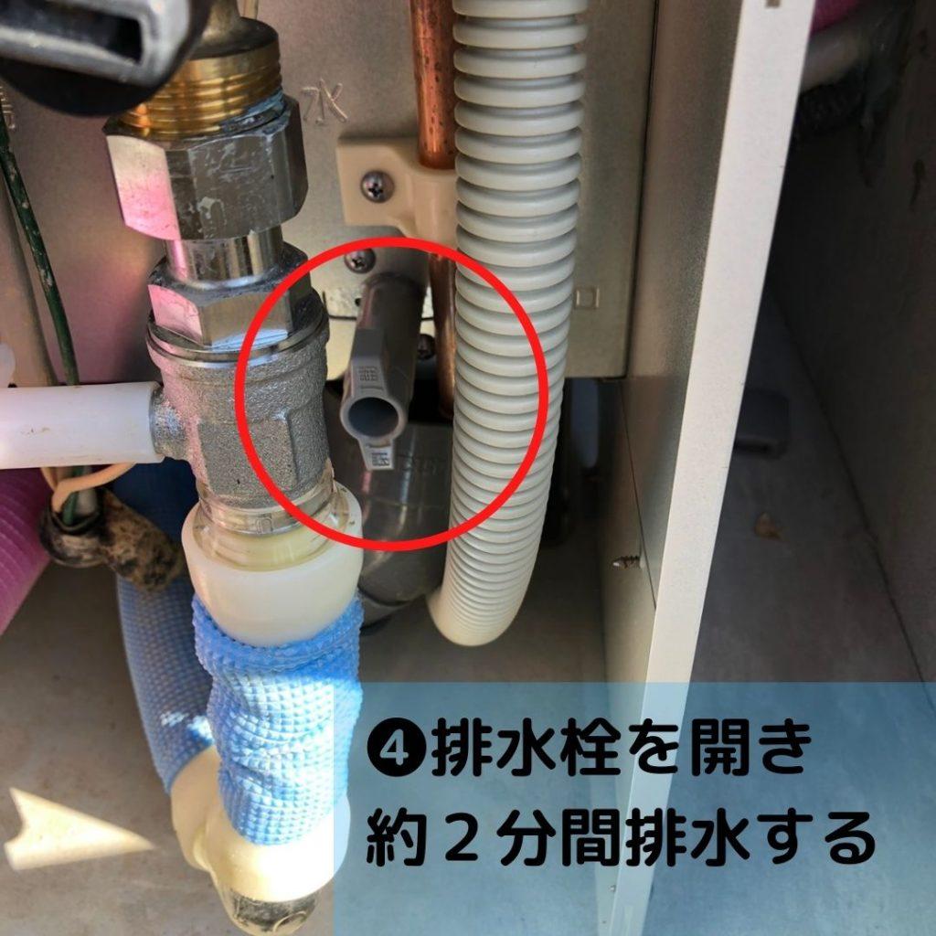 エコキュート排水栓写真