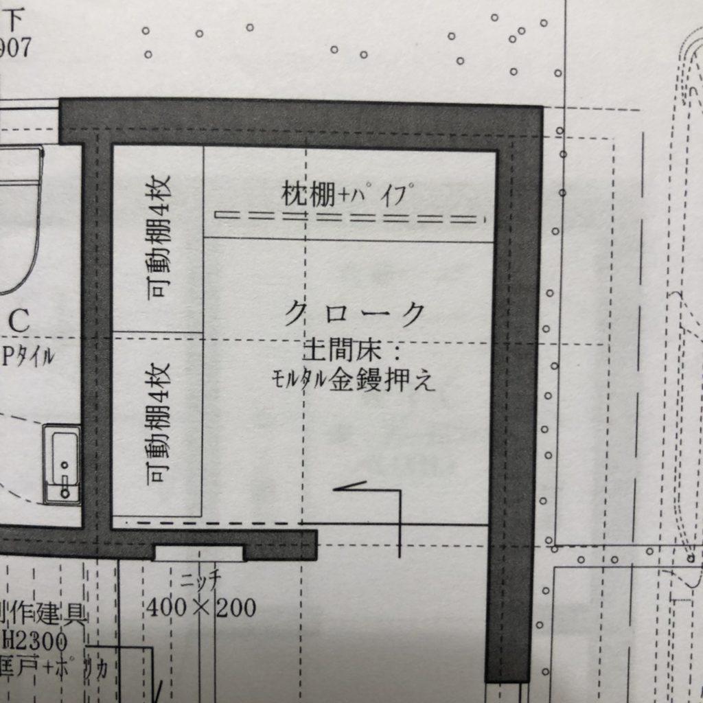 土間収納図面写真