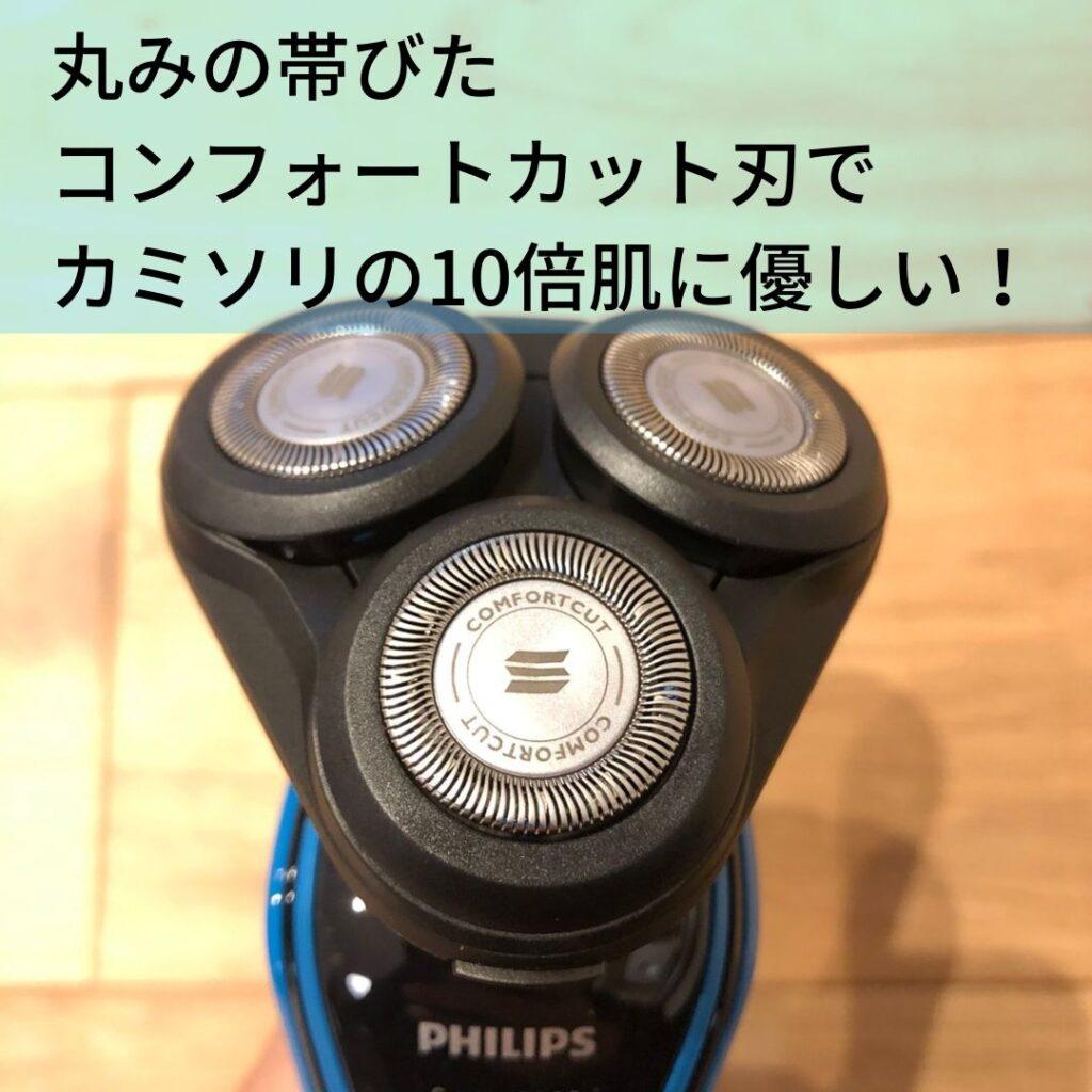 フィリップスS5050  シェーバー刃部分写真