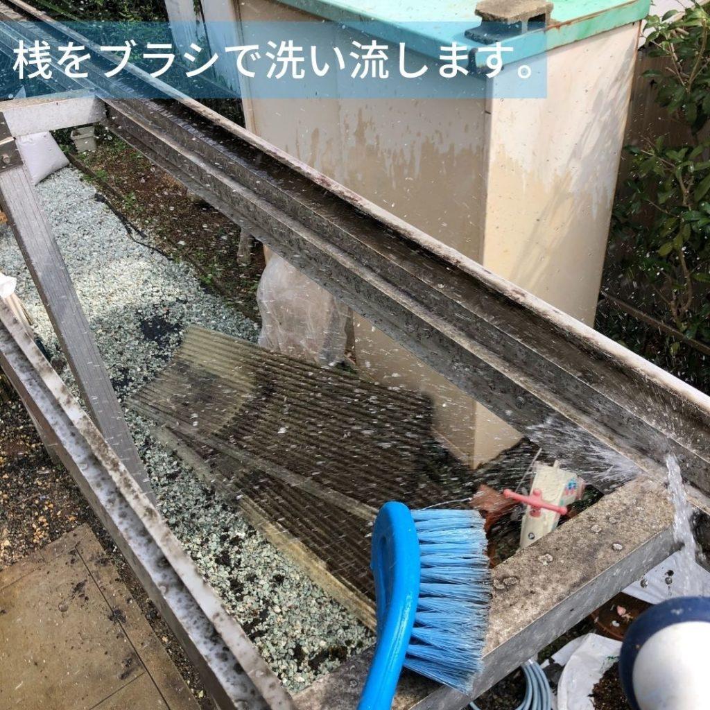 桟のブラシ洗浄写真