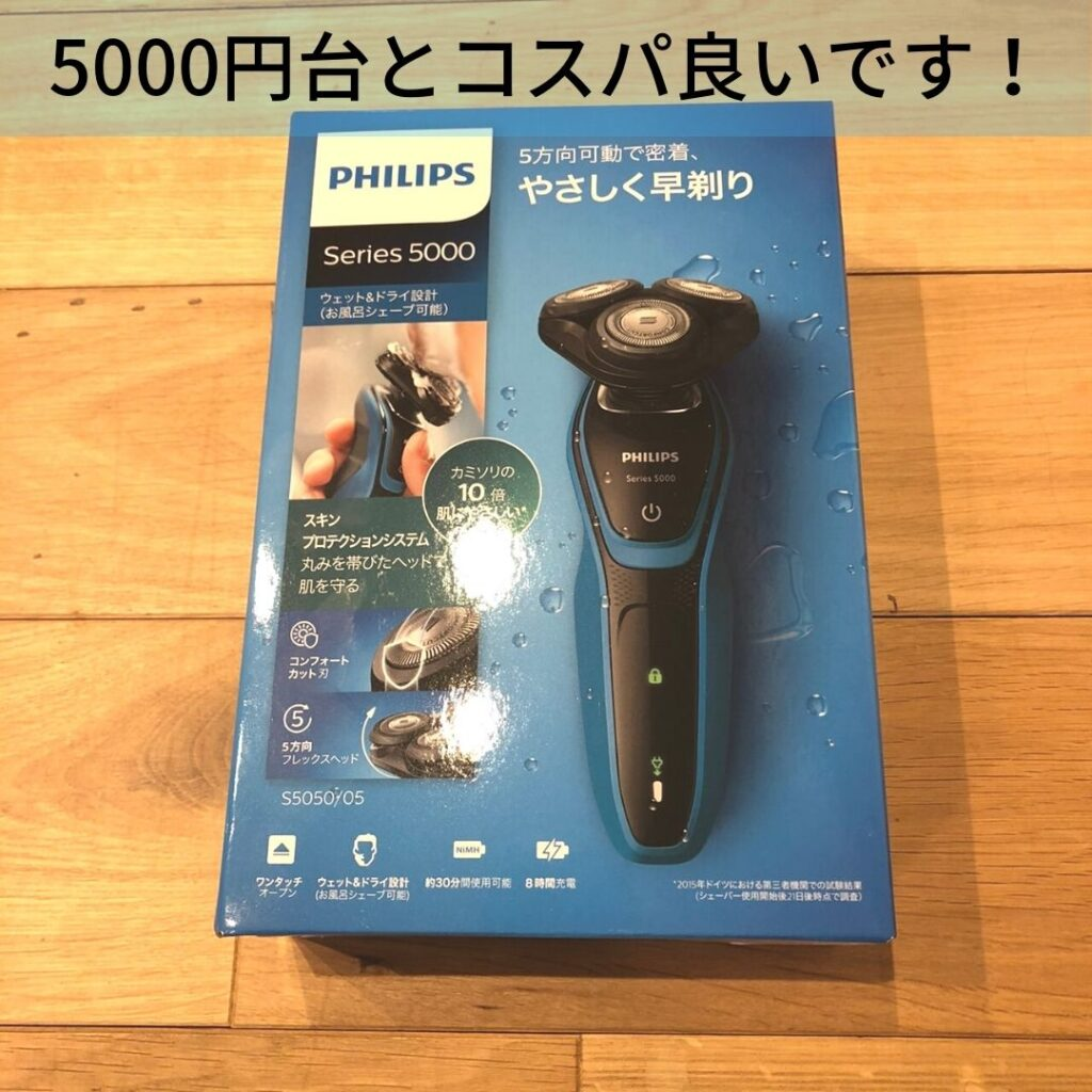 フィリップスS5050  シェーバーパッケージ写真