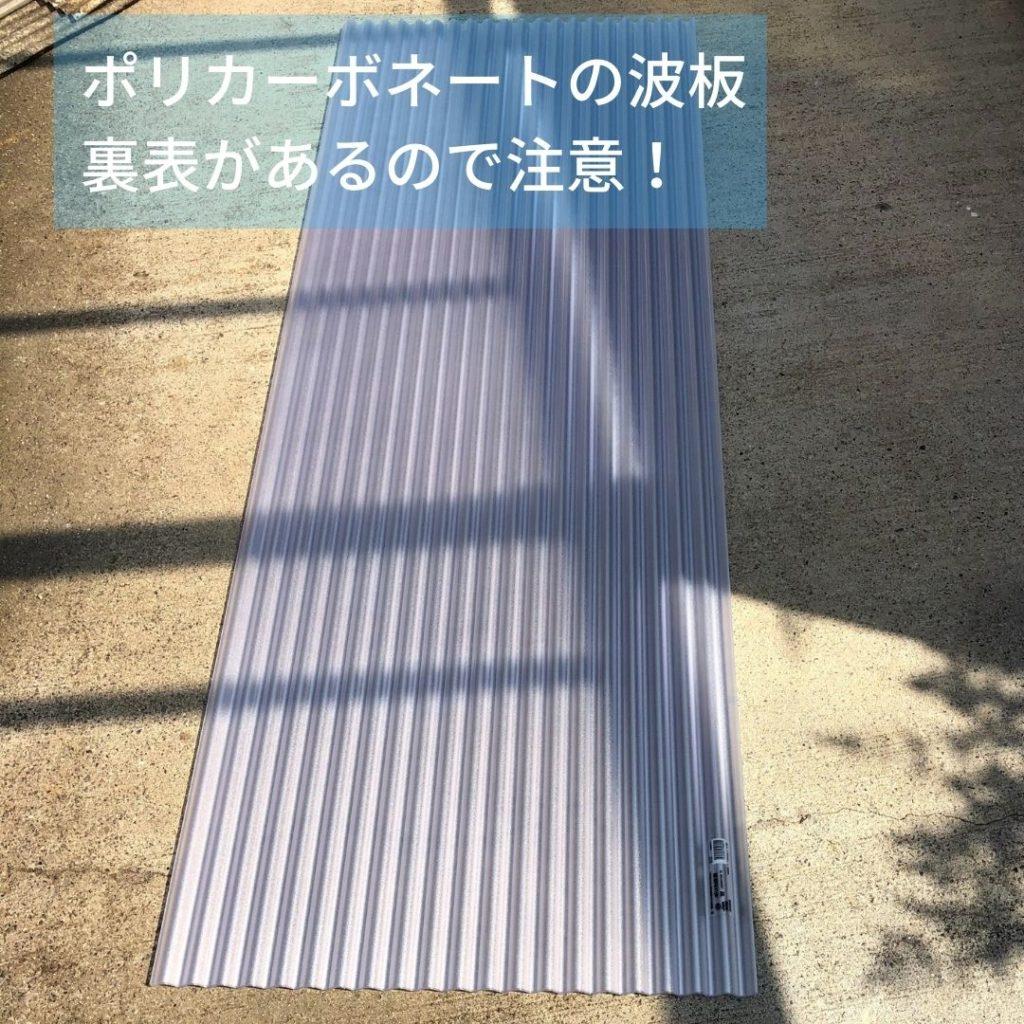 ポリカーボネート波板の写真