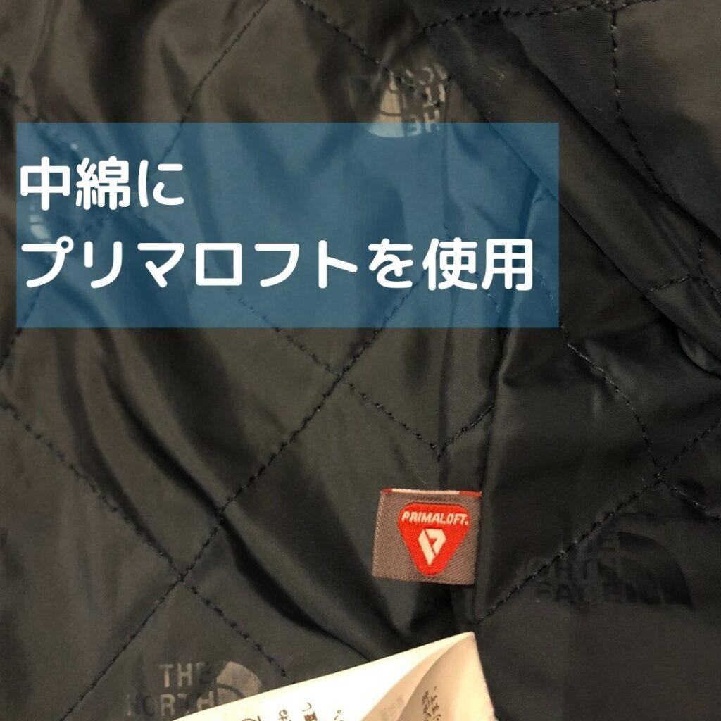 ノースフェイスパープルレーベル ビームス別注マウンテンフィールドジャケット プリマロフト部分写真