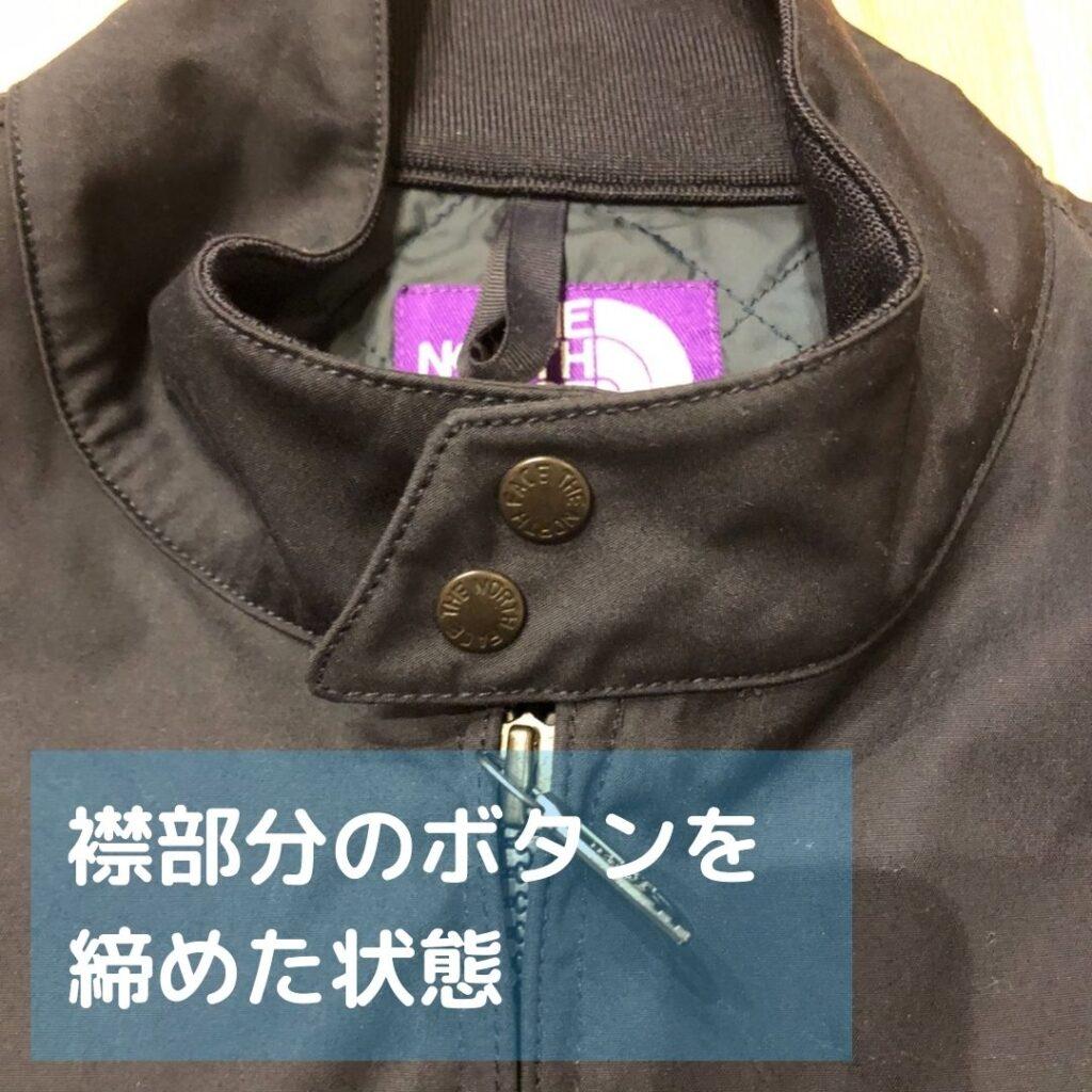 ノースフェイスパープルレーベル ビームス別注マウンテンフィールドジャケット 襟部分写真