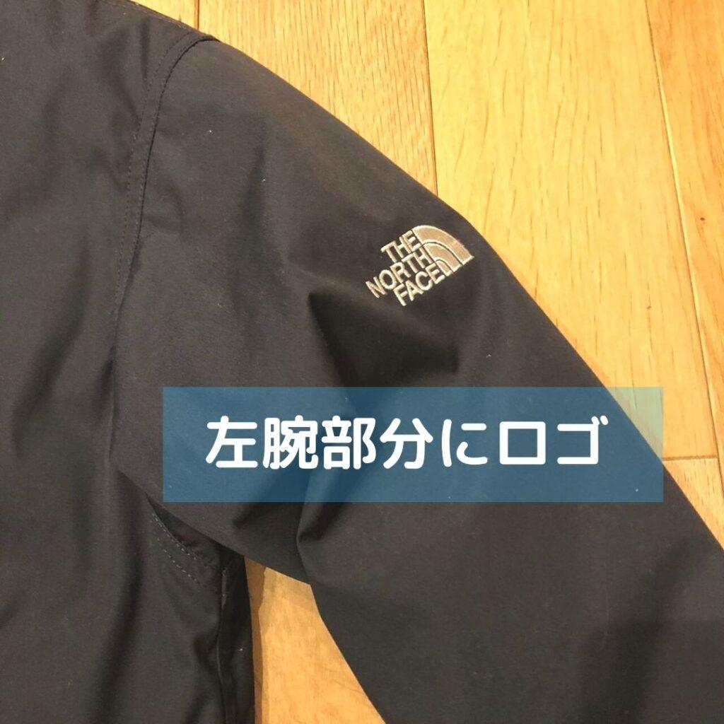 ノースフェイスパープルレーベル ビームス別注マウンテンフィールドジャケット 左腕部分ロゴ写真