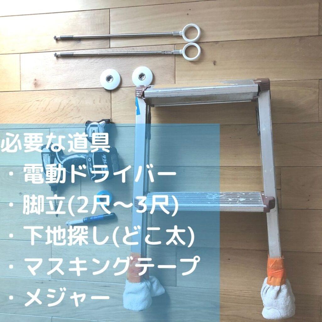 ホスクリーン取り付けに必要な道具の写真