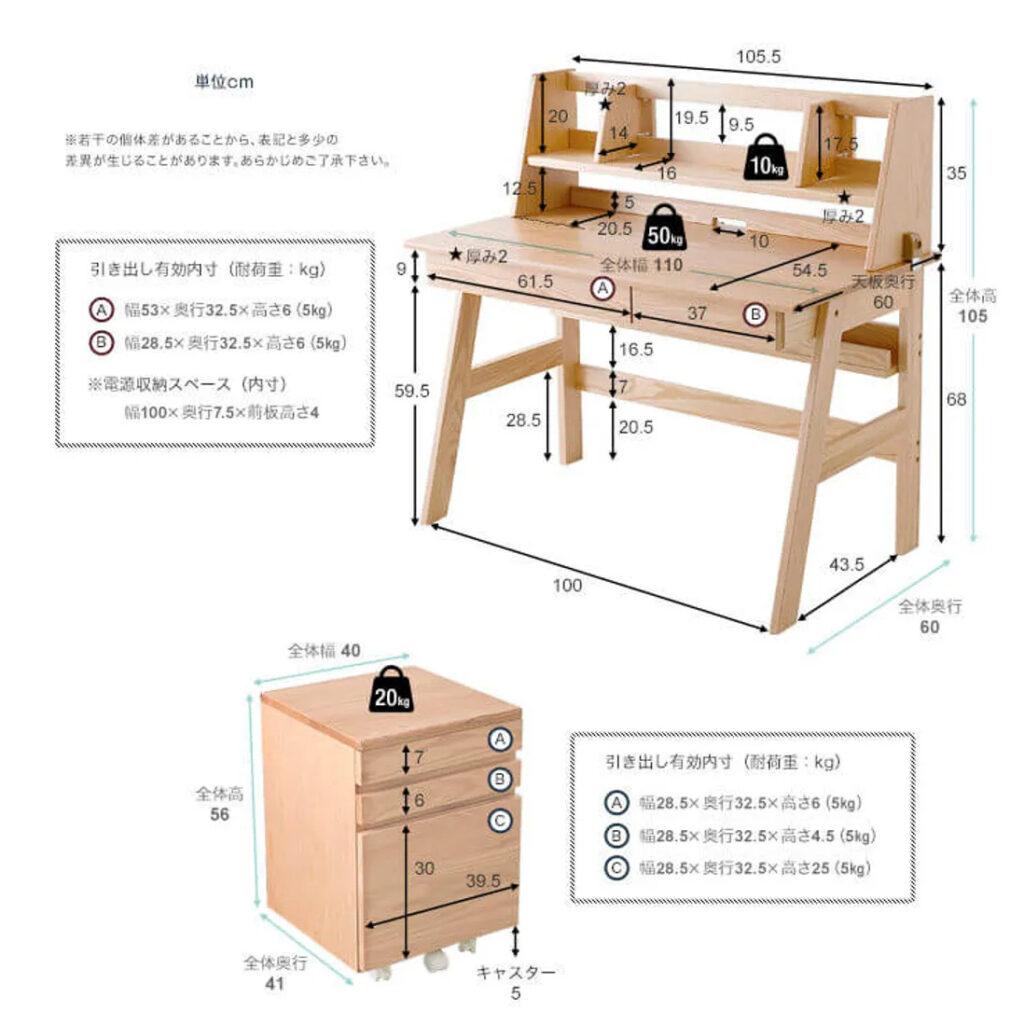 LOWYAの学習机のサイズ表