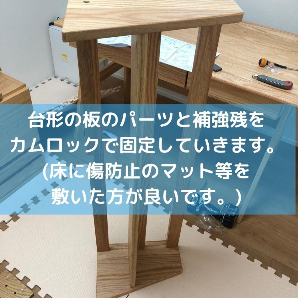 LOWYAの学習机の組み立て説明画像